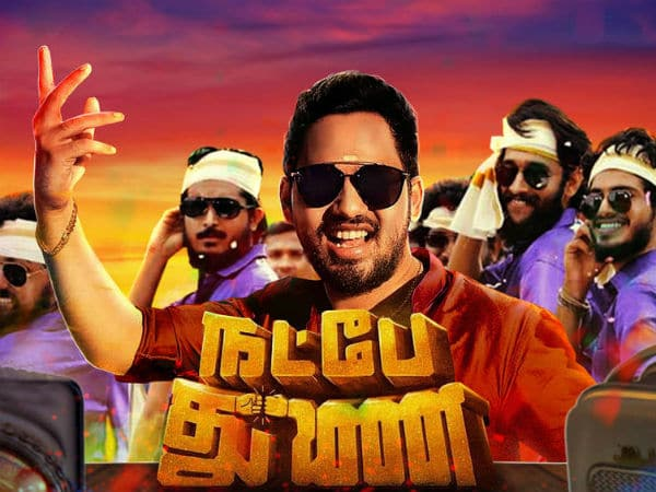 Natpe Thunai Full Movie Download, Watch Natpe Thunai Online in Tamil