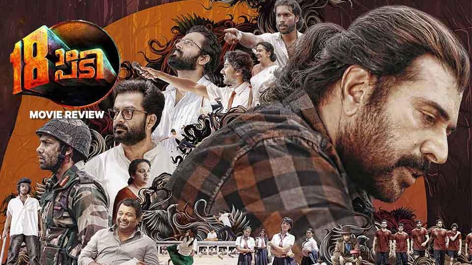 18am Padi Full Movie Download Tamilrockers