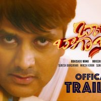Babu Baga Busy Full Movie Download, Watch Babu Baga Busy Online in Telugu