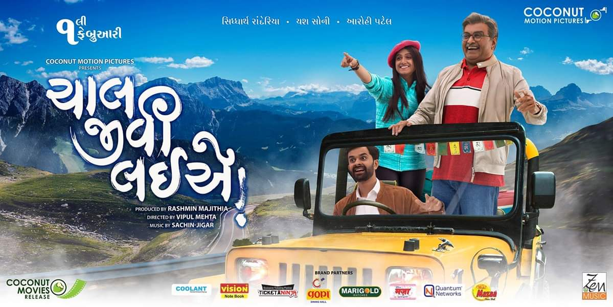 Download Chaal Jeevi Laiye 2019 Gujarathi Film Starring Siddharth Randeria's Full Movie, Watch Chaal Jeevi Laiye Online in Gujarathi