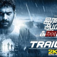 Iravukku Aayiram Kangal Full Movie Download, Watch Iravukku Aayiram Kangal Online in Tamil