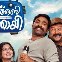 Vijay Sethupathi Mollywood Film Marconi Mathai Leaked Online By Piracy Website Khatrimaza