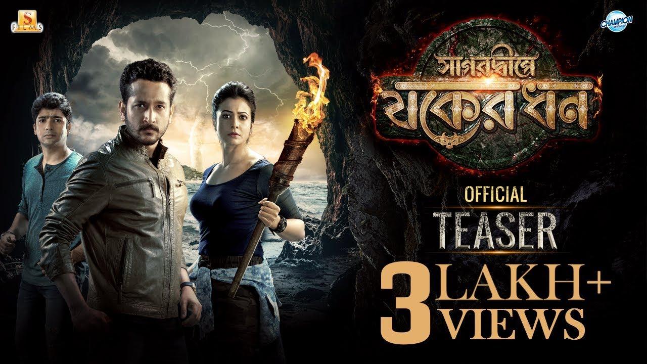 Sagardwipey Jawker Dhan Full Movie Download