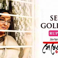 Tamilrockers strikes again – Soumitra Chatterjee's latest movie Sesher Golpo Leaked by Tamilrockers Online in HD & FHD