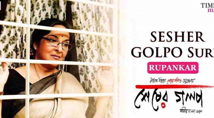 Sesher Golpo Full Movie Download Tamilrockers