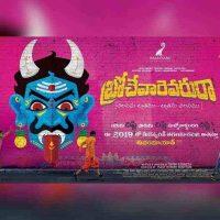 Telugu Movies released in June 2019
