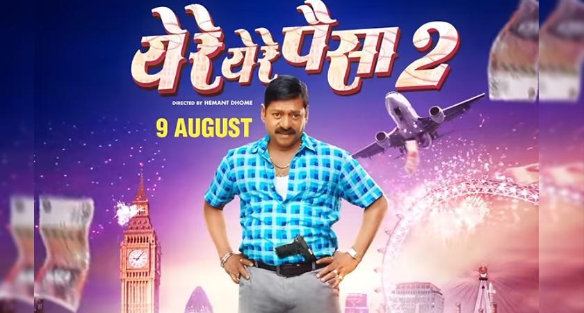 Marathi Movies 2019