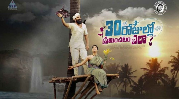 30 Rojullo Preminchadam Ela Full Movie