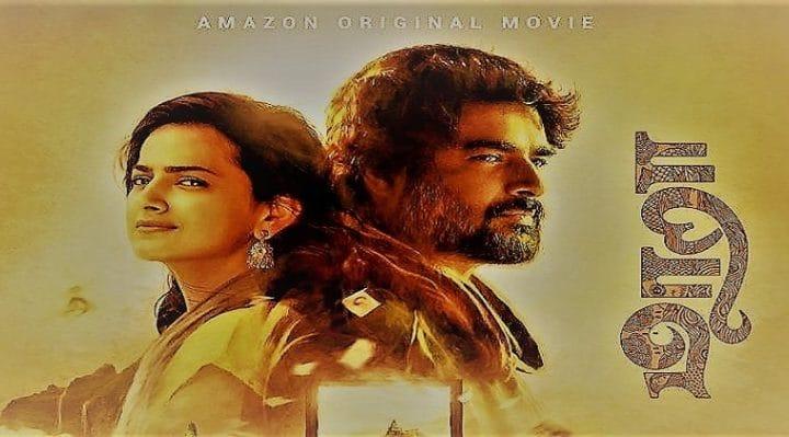 Maara Full Movie Download