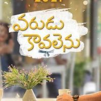 Naga Shaurya and Ritu Varma Upcoming Varudu Kavalenu MovieTeaser, Cast & Crew Details