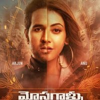 Latest Tamil Release Mosagallu Movie Story, Cast, Expectations and all you need to know