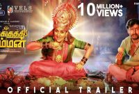 Mookuthi Amman Full Movie Download Leaked by FilmyZilla