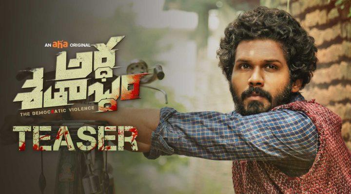 Ardha Shathabdam Full Movie Download