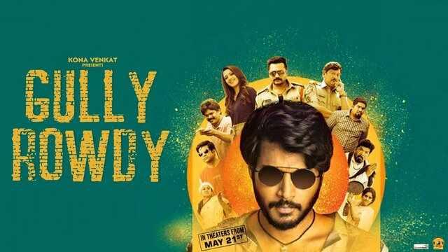 Gully Rowdy Movie |  Tollywood movie