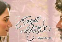 Tamannaah Upcoming Film Gurtundha Seetakalam Movie Updates & First Look Poster Details